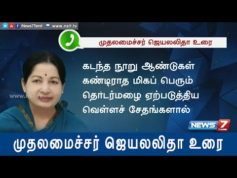 Jaya's voice for first time in WhatsApp | News7 Tamil