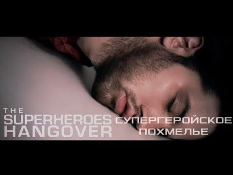 The Superheroes Hangover / Супергеройское похмелье [РУС]