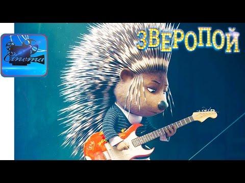 ЗВЕРОПОЙ [2017] Русский Трейлер #2