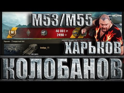 КОЛОБАНОВ НА АРТИЛЛЕРИИ М53/М55.  ВСЕ ГРАМОТНО СДЕЛАЛ. Харьков - лучший бой M55/M53 World Of Tanks.