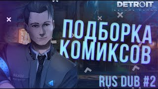 #2 Detroit: Become Human【ПОДБОРКА КОМИКСОВ】   RUS DUB  