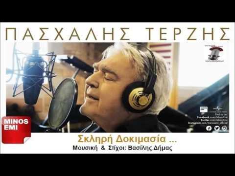 Skliri dokimasia '' Pasxalis Terzis / Σκληρή Δοκιμασία - Πασχάλης Τερζής