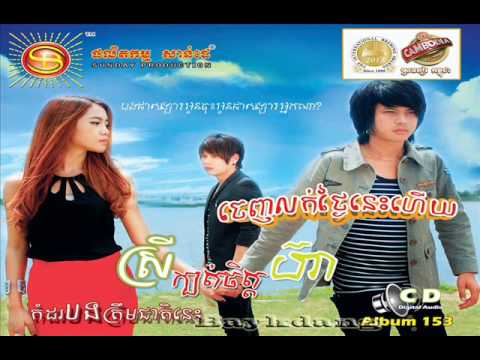 SD CD Vol 153 01.Srey Kboth Chit Hea (Keo Veasna)