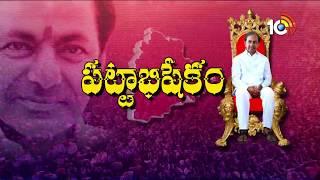 తెలంగాణ ముఖ్యమంత్రిగా కేసీఆర్ ప్రమాణ స్వీకారం..| KCR Takes Oath As Telangana Chief Minister