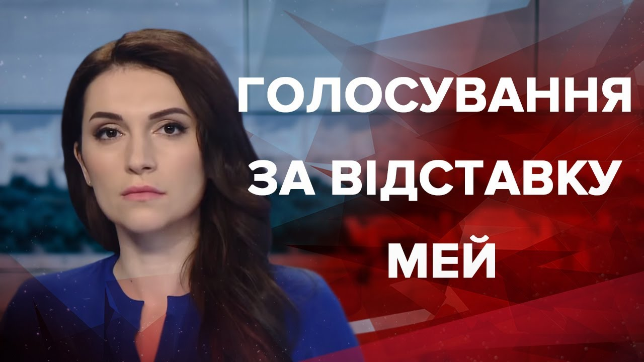 Випуск новин за 12:00: Голосування за відставку Мей