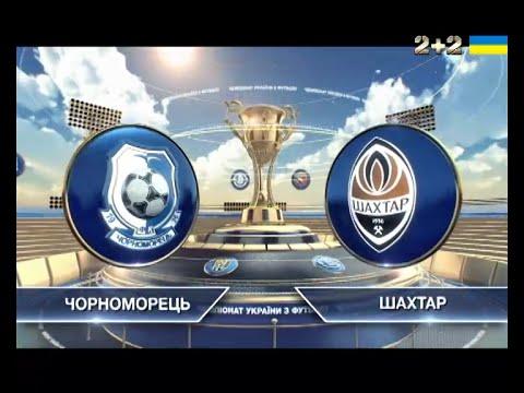 Черноморец - Шахтер - 1:4. Обзор матча