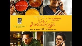 Un Samayal Arayil - Un Samayal Arayil Exclusive Theatrical Trailer   Prakash Raj  Sneha   Ilaiyaraaja