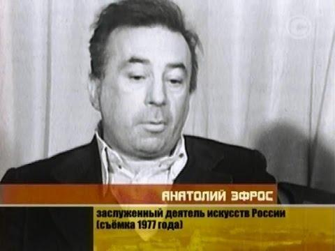 Соседи. Анатолий Эфрос (2009)