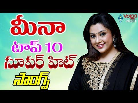 Meena Top 10 Super Hit Songs ( మీనా టాప్ 10 సూపర్ హిట్ సాంగ్స్) || Meena Telugu Juke Box Songs