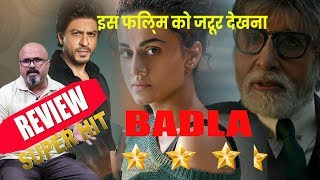 BOLLYWOOD NEW MOVIE | BADLA | FIRST REVIEW | JAMSHEDPUR FIRST REVIEW | SHAHRUKH KHAN