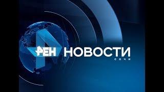 Новости Сочи (Эфкате РЕН ТВ REN TV) Выпуск от 30.06.2017