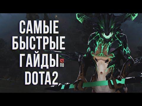 Самый быстрый гайд - Outworld Devourer Dota 2
