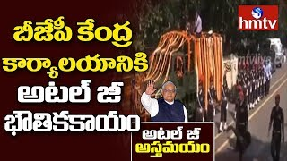 Vajpayee Funeral Procession Begins From His Residence To BJP Head Quarter | hmtv
