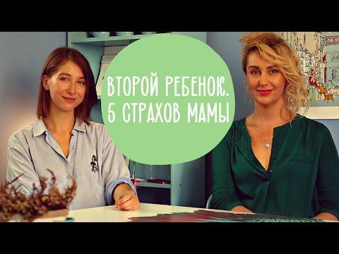 ВТОРОЙ РЕБЕНОК: 5 страхов мамы   Family is…