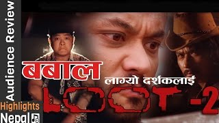 New Nepali Movie LOOT 2 AUDIENCE REVIEW  | QFX LABIM MALL
