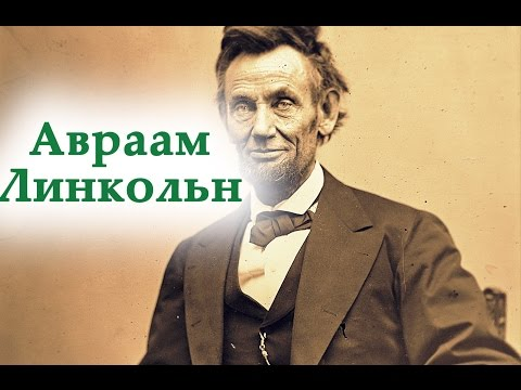 biography of abraham lincoln essay