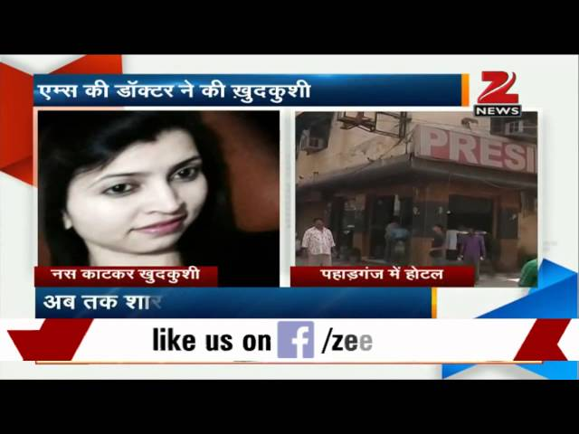 Delhi: AIIMS doctor commits suicide in Paharganj hotel