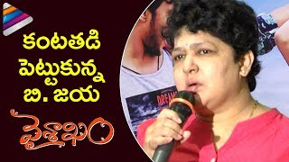 Director B Jaya Emotional about Vaishakam Movie | Harish Varma | Avantika | Telugu Filmnagar