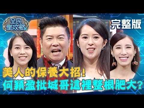 台綜-全民星攻略-20201028-城哥「這裡」整根肥大?何穎盈不諱言現場分析?!
