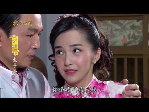 台劇-戲說台灣-紅蝦港太子爺-EP 03