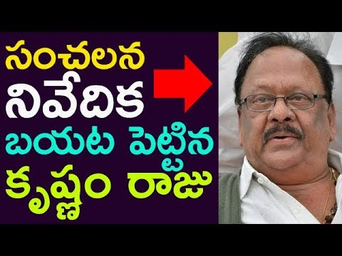 Krishnam Raju Revealed Shocking Report ! || Taja30