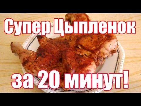 Цыпленок тапака вкусный ужин - быстро, просто! Супер рецепт! Как пожарить вкусно курицу на сковороде
