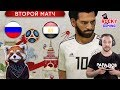 РОККИ и ПАПА РОБ играют в FIFA 18 Чемпионат мира по футболу за Россию часть 2 Россия Египет 0 mp3