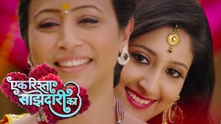 Ek Rishta Sajhedari Ka - 1st August 2017 - Full Launch Video | Sony Tv Ek Rishta Sajhedari Ka