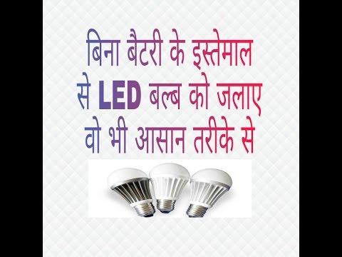 देशी जुगाड़ से जलाये बिना बिजली के LED बल्ब।।Burning the LED bulb without battery is also easy thumbnail