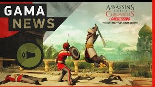 [Игры] GamaNews - [Assassin's Creed Chronicles: India; Unravel; GTA 5]