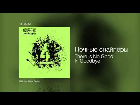 Ночные снайперы - There is no good in goodbye