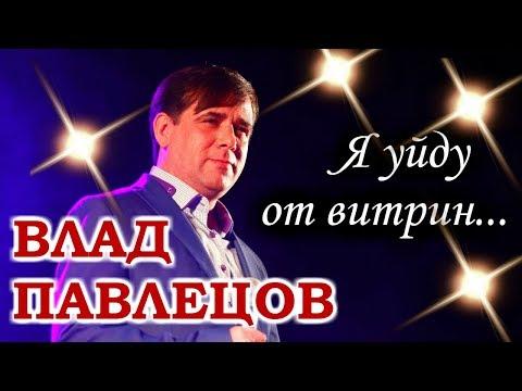 """ПРЕМЬЕРА! Влад ПАВЛЕЦОВ - Я уйду от витрин (LIVE) (альбом """"Добрые песни для добрых людей"""")"""