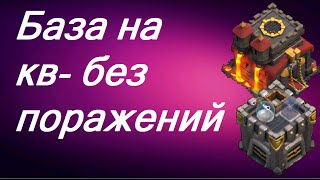 Clash of Clans - Моя лучшая база для кв- фейл атаки