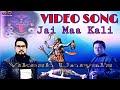 Jai Maa Kali | New Video Song | Vikesh Uniyal | Lyrics-Gajendra Rana | New Garhwali Jagar | MP3