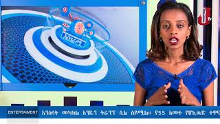JTV Ethiopia Entertainment News January 31