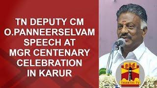 TN Deputy CM O.Panneerselvam speech at MGR Centenary Celebration in Karur | Thanthi TV