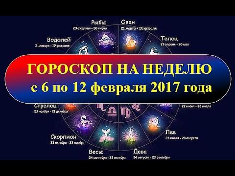 гороскоп девы с 14 марта по 20 марта вынуждены