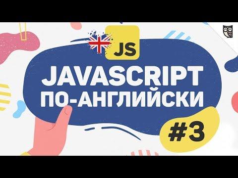 Английский для программистов - #3 - Чтение технической документации