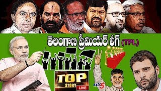 Telangana Political League (TPL) | Top Story with Sambasivarao  Live