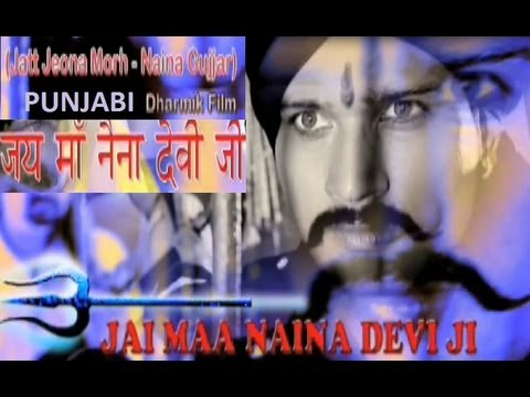 Jai Maa Naina Devi Ji I Punjabi Devotional Movie