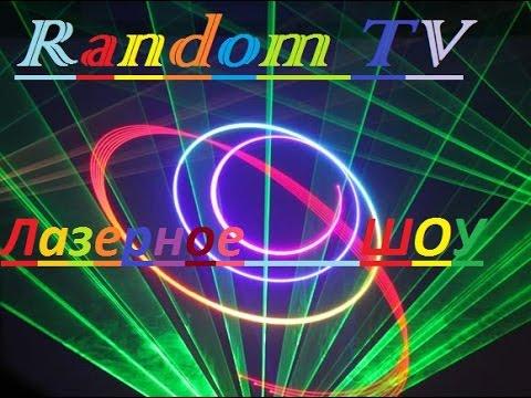 Лазерное шоу своими руками 1