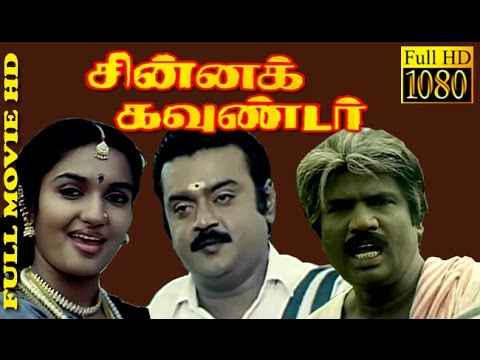 Tamil Full Movie HD | Chinna Gounder | Vijaykanth,Suganya | Every Green Hit Movie thumbnail