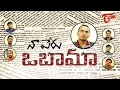 Naa Peru Obama || Latest Telugu Comedy Short Film 2017 || By Avinash Jakkula