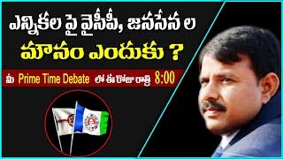 Prime Time Debate   8PM