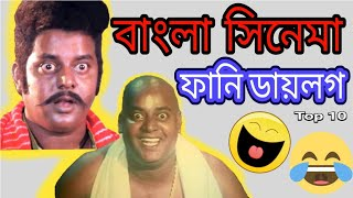 Funny Bangla Movie Dialogue | Dipjol Funny Dialogues | Dipjol Top 10 Dialogues | FaporBuzz LTD