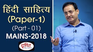 Hindi Literature Paper - 01 (Part - 01) - Mains Paper Discussion 2018