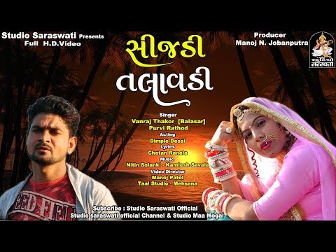 SIJDI TALAVDI | સિજડી તલાવડી | Vanraj Thakor & Purvi Rathod | FULL HD VIDEO
