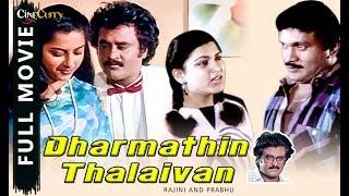 Thalaivan - Dharmathin Thalaivan│Full Tamil Movie│Rajinikanth, Prabhu Ganesan, Charlie