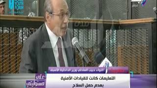حبيب العادلي: لو علمت بمؤامرة 28 يناير لأمرت باستخدام السلاح