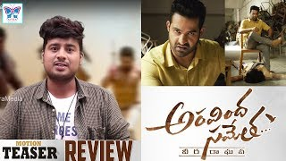 Aravindha Sametha Teaser Review || Jr NTR, Pooja Hegde || Trivikram | Aravinda Sametha Veera Raghava